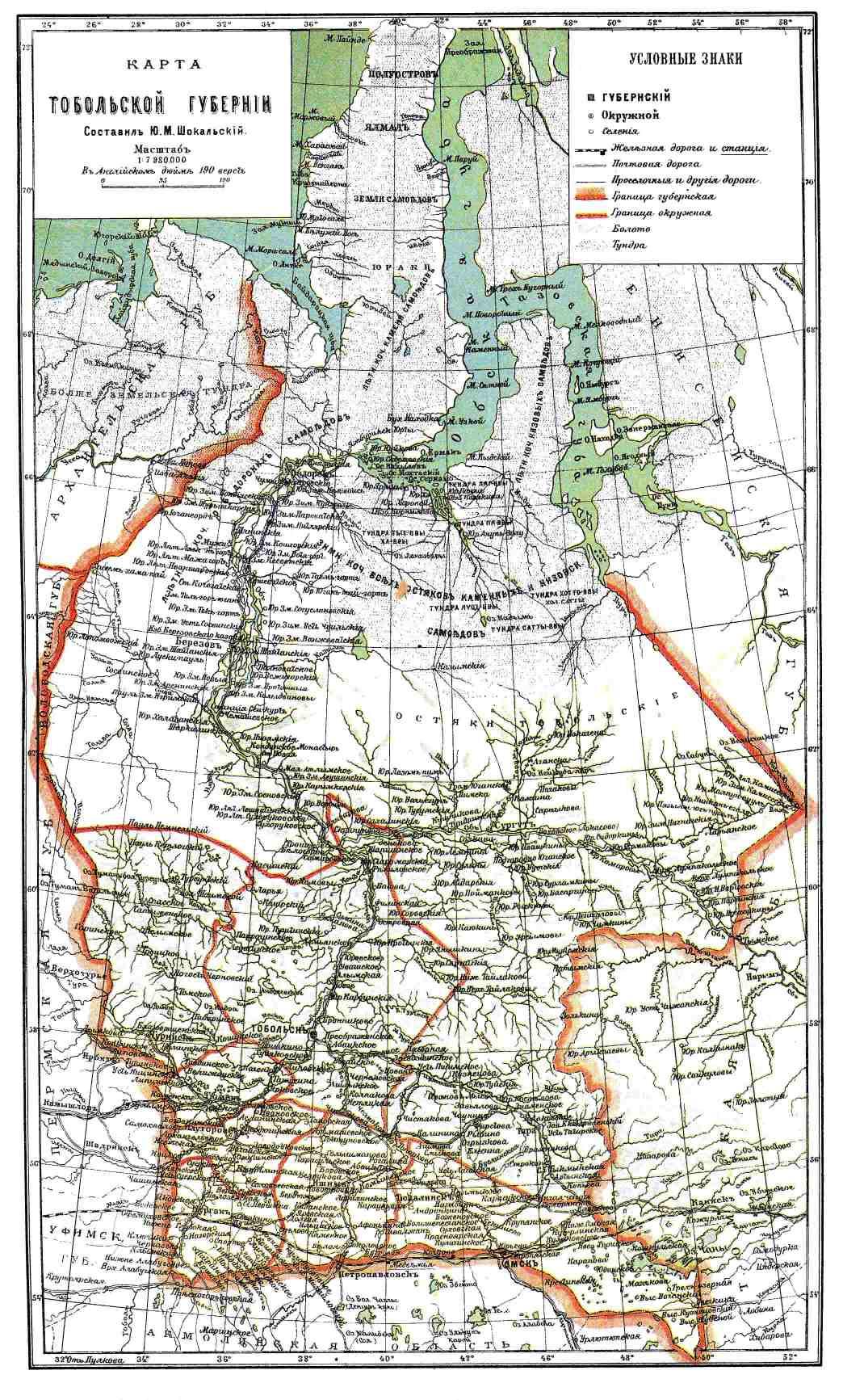 Какой губернии относился город елец в 1932 году