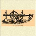 Плуг, землеобработное орудие EncyclopediyaRU-46_930-2