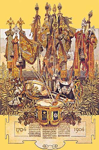 Знаки отличия Лейб-гвардии кирасирского полка. Эмблематическая композиция Н.Самокиша. 1904